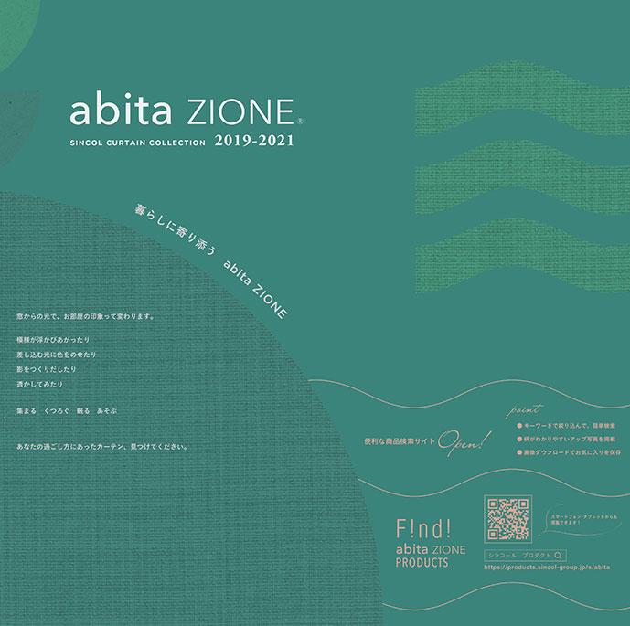 カーテン プレーンシェード シンコール アビタ(abita) ヨークス AZ-4416~4419 厚地+レース お買い得セットプラン:ベーシック仕立て上がり 約1.5倍ヒダ