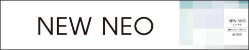 ニューネオ