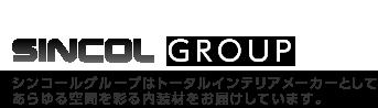 シンコールグループ シンコールグループはトータルインテリアメーカーとしてあらゆる空間を彩る内装材をお届けしています。
