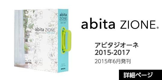 abita ZIONE