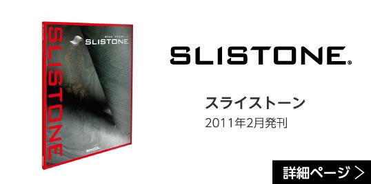 SLISTONE