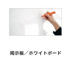 副資材掲示板/ホワイトボード